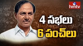 KCR Speech Highlights in 4 Public Meetings  | hmtv