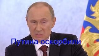 Путина оскорбили