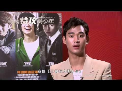 《3個特攻美少年》 (Secretly Greatly)-金秀賢(Kim Soo Hyun)給香港觀眾的話 Part 1