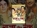 Raja Aur Runk Old Classic Hindi Movie