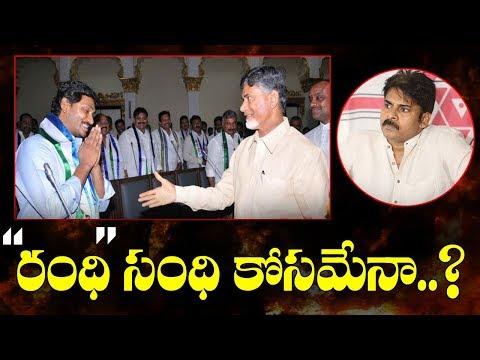 CM Chandrababu, YS Jagan Politics | TDP YSRCP CONGRESS | #Janasena | Andhra Pradesh | #EpodduNews