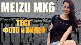 MEIZU MX6 тест фото и видео + сравнение с Xiaomi Mi5 и немного Samsung S7
