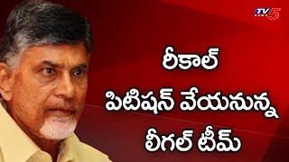 AP CM Chandrababu Lawyers To Attend Dharmabad Court Over Babli Case
