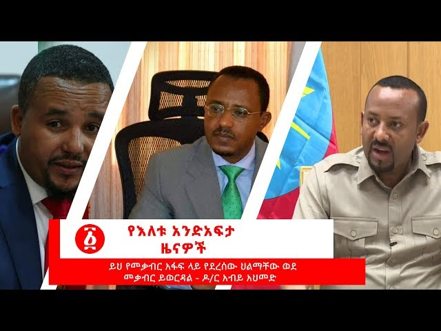 Andafta Latest Ethiopian News October 2,2018