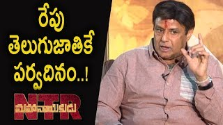 Balayya says Tomorrow is a festival for all telugu people | NTR Kathanayudu Special interview