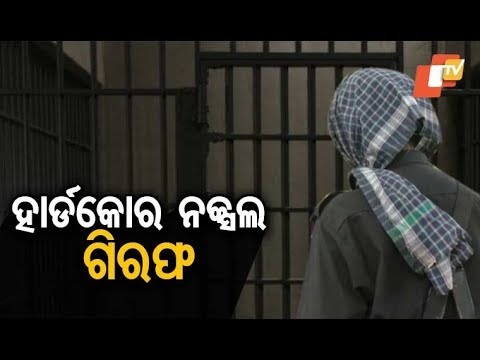 Hardcore Maoist arrested by police in Andhra Pradesh