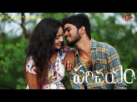 Parichayam | Telugu Short Film 2018 | By Ravi Nayak | TeluguOne