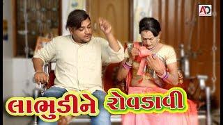 લાભુડીને રોવડાવી એના છોકરાએ | Labhudi Ne Rovdavi Aena Chokraye | Gujarati New Comedy