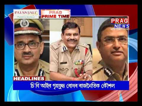 Assam's top headlines of 24/10/2018 | Prag News headlines