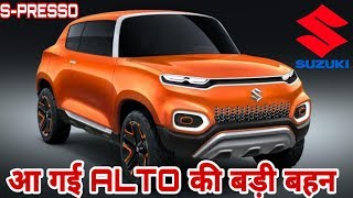 आ गई ALTO की बड़ी बहन - Maruti Suzuki S-PRESSO | Upcoming Cars of Maruti Suzuki in India in 2019