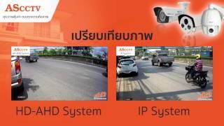 เปรียบเทียบภาพจากกล้องวงจรปิดระบบ HD-AHD และระบบ IP แบรนด์ AScctv