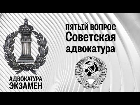 Статус адвокатуры по советскому законодательству 1939 1980 гг реферат прижался