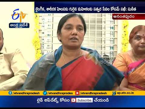 Saki Center at Anantapur | inaugurated by Minister Paritala Sunitha
