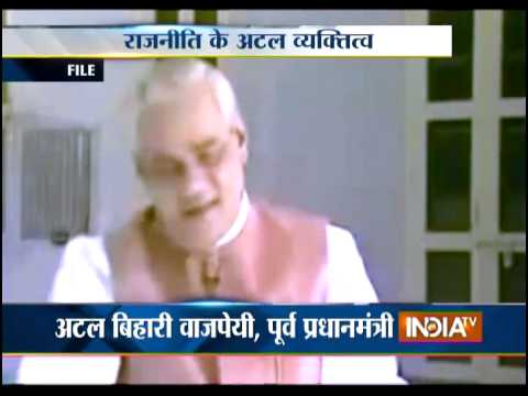 Atal Bihari Vajpayee To Be Honoured With Bharat Ratna Today At His Residence - India Tv video