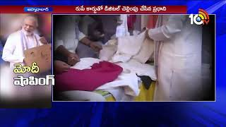 PM Narendra Modi buy Clothes for Himself by using Rupay Card Payment  News