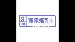 download musica Idol Producer 偶像练习生 - Boom Boom Boom Concept Evaluation