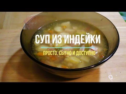 Суп из индейки в мультиварке. Простой и сытный диетический суп