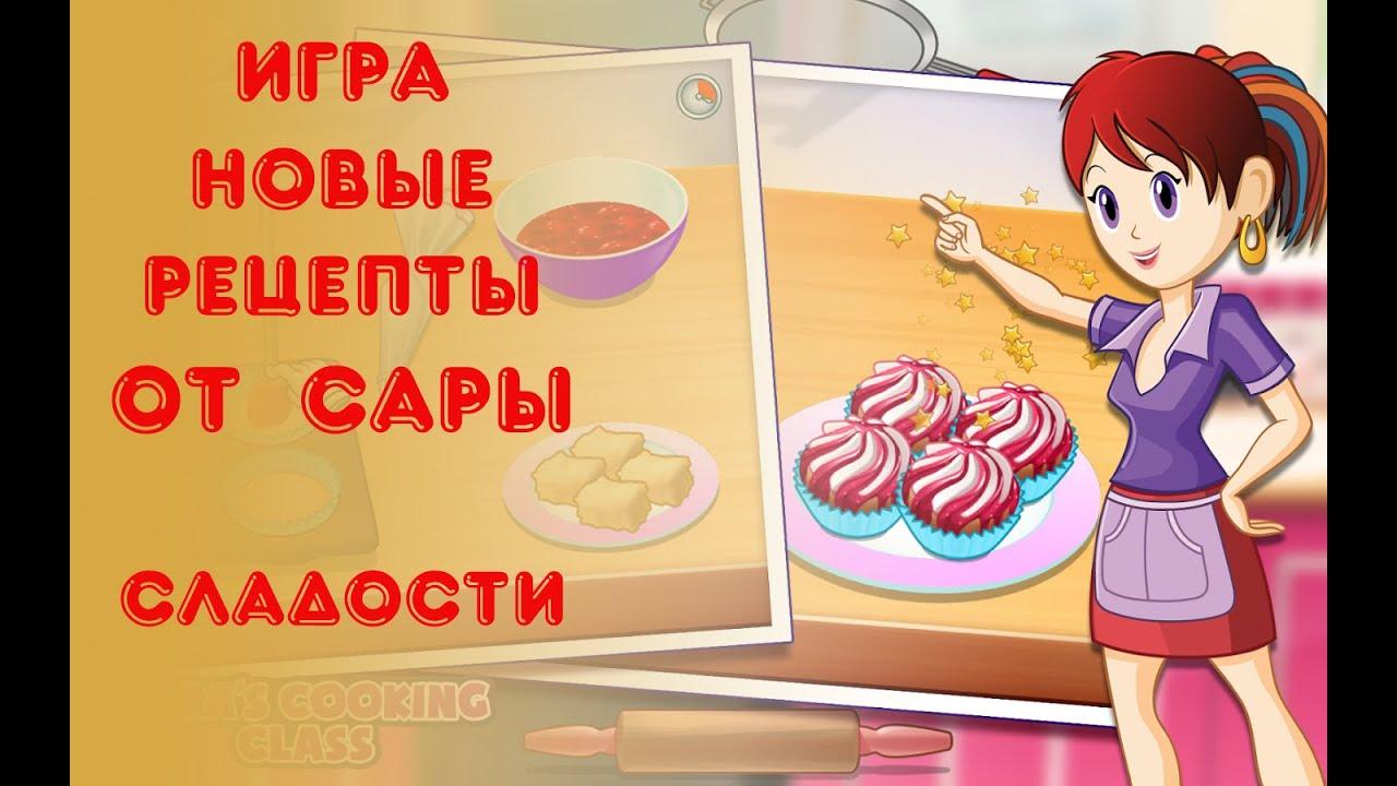 Играть в готовку с сарой новые рецепты