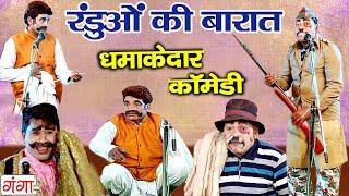 धमाकेदार कॉमेडी - रंडुओ की बारात - (Haggan Nautanki Party ) Comedy Video 2019