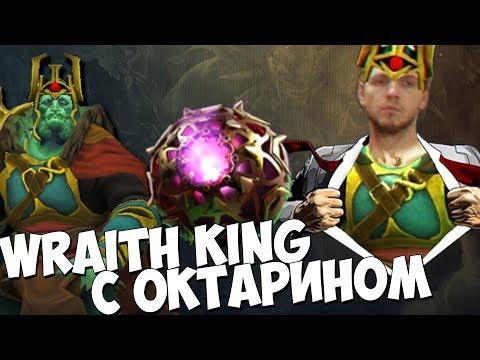 WRAITH KING С ОКТАРИНОМ ИМБА? 6800 MMR