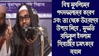 Bangla New Islamic Waz Mahfil 2017--বিশ্ব মুসলিমের পদসফলেনের কারণ এবং তা থেকে উত্তরণের উপায়