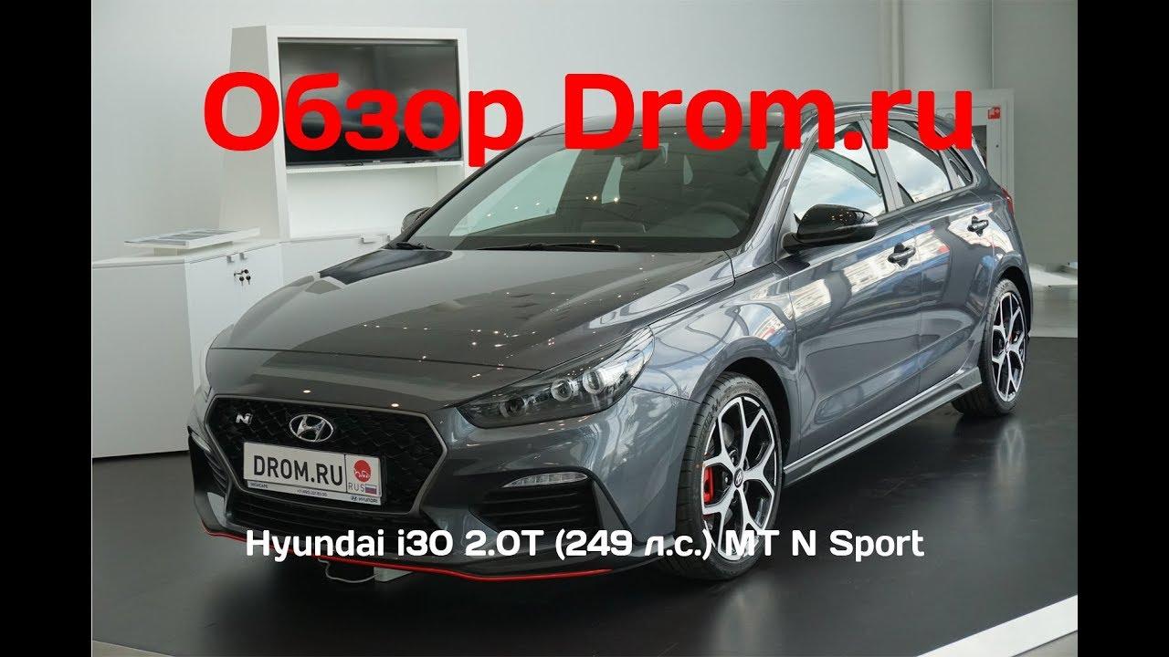 Hyundai i30 2019 2.0T (249 л.с.) MT N Sport - видеообзор