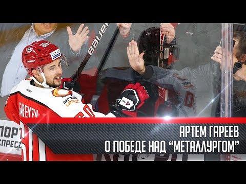 "Артем Гареев - о победе над ""Металлургом"""