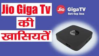 Jio Giga Tv Set-Up-Box हुआ Launch, जानें  Specifications | वनइंडिया हिंदी