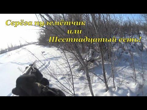 Охота на зайцев - Серёга пулемётчик))
