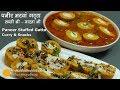 पनीर भरवाँ गट्टे, सब्जी भी और नाश्ता भी   Paneer Stuffed Gatta Sabzi  and snacks