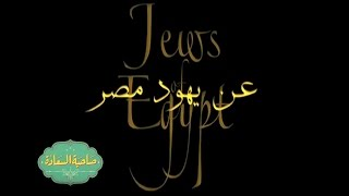 #CBCEgy | #CBCPromo | حلقة خاصة عن الطائفة اليهودية في مصر مع إسعاد يونس في صاحبة السعادة
