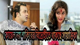 কোয়েল নয় শাকিবের  বিদ্রহীতে থাকছে সায়ান্তিকা | shakib khan latest news|Sayantika Banerjee
