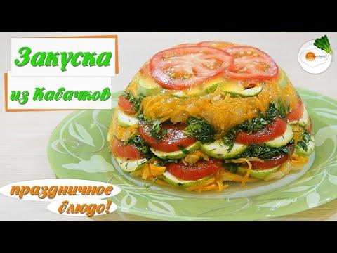 Закуска из кабачков на праздничный стол (appetizer of zucchini). Невероятно вкусно и красиво!!!