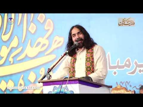 Janab Syed Muqaddas Kazmi || Qaumi Wilayat Convention 2019