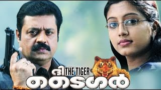 Seniors - The Tiger 2005  Full Malayalam Movie I Suresh Gopi