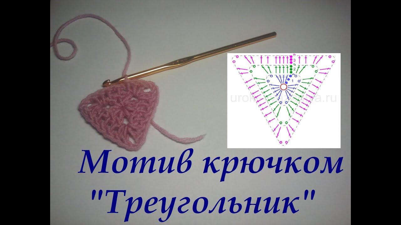 """Вязание крючком. Мотив """"Треугольник"""". - YouTube"""