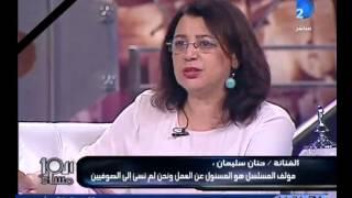 الفنانة حنان سليمان..كل فئة من فئات المجتمع فيها الكويس والوحش ومشتمناش الصوفية