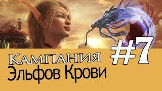 Кампания Эльфов Крови! [Прохождение World of Warcraft #7] Транквиллион.1080p