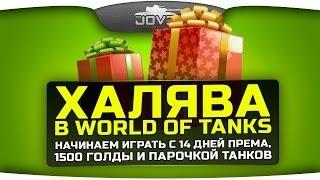 Прем танки m22 т 127 worldoftanks 2014 2часть