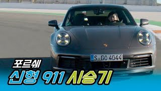 911 did 911! Porsche's new 911(992) 4S, S Test drive... Carefully driving on all types of roads