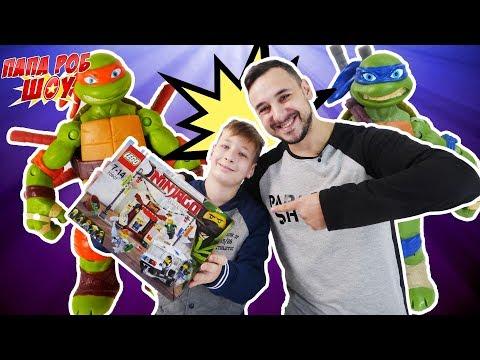 Папа Роб и Черепашки Ниндзя Вручение подарка победителю конкурса LEGO NINJAGO MOVIE