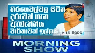 Siyatha Morning Show | 27 .08.2020