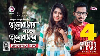 Bhalobashar Moto Bhalobashle  Ankur Mahamud Ft Sar