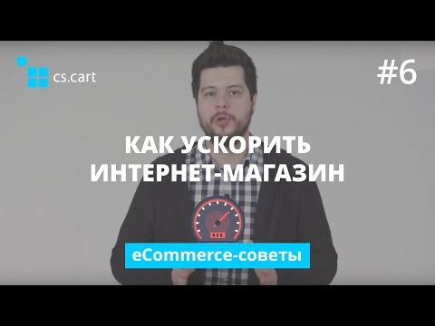 Как ускорить интернет-магазин