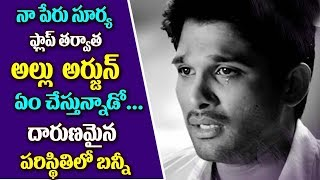 Allu Arjun Next Movie  Director Vikram K Kumar | Allu Arjun Next Movie  | TTM