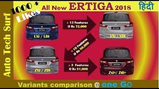 Maruit Suzuki Ertiga  2018, LXI/VXI/ZXI/ZXI+ / Feature comparison in one go.