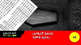 Ethiopia - Fidel Ena Lisan - አማርኛ ከ ሰላስ ዓመት በኋላ