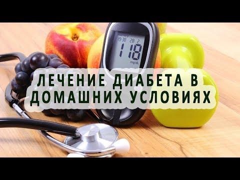 Лечение диабета в домашних условиях
