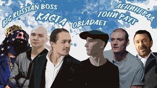 Американцы Слушают Русскую Музыку #31 КАСТА, OBLADAET, КОРЖ, ЛЕНИНГРАД, MOLLY, T-killah, ТОНИ РАУТ