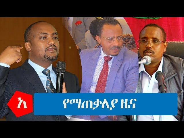 Ethiopia: Latest News, Top Stories & Analysis
